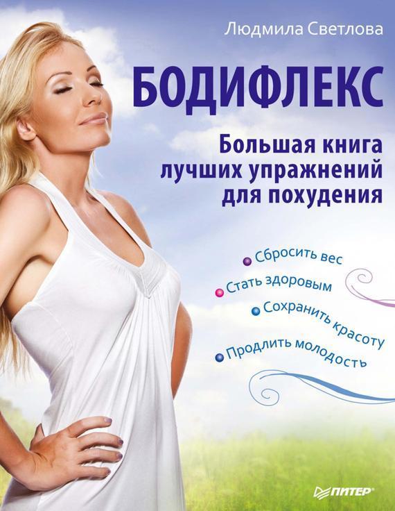 книга Людмилы Светловой - Бодифлекс. Большая книга лучших упражнений для похудения