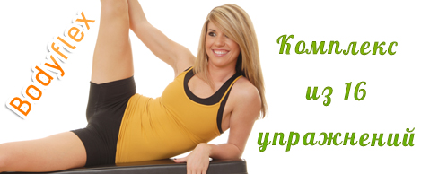 Как нужно похудеть с упражнениями и рисунками