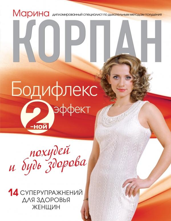 книга Марины Корпан - Бодифлекс 2-ной эффект: похудей и будь здорова
