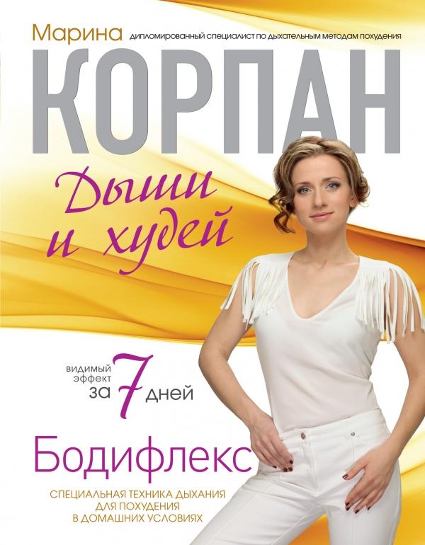 книга Марины Корпан - Бодифлекс: Дыши и худей