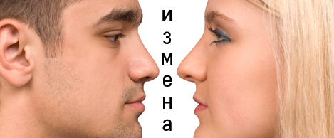 Муж и жена - измены